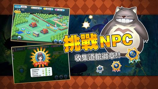 神奇训练师官方唯一正版游戏网站图1: