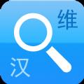 维汉大辞典app手机版下载 v1.6