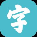 手迹造字个性字体app手机版 v3.6.1