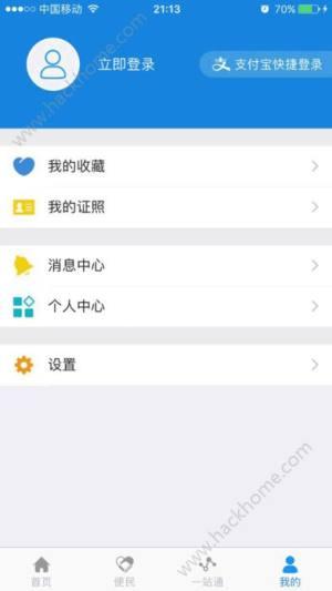 江苏政务服务app图1