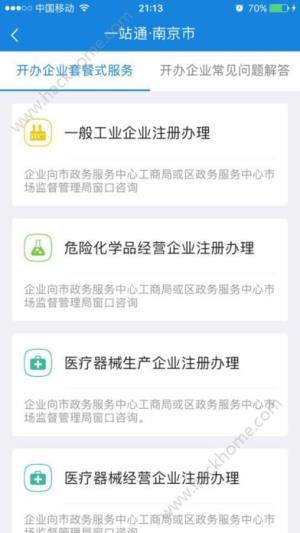 江苏政务服务app图3