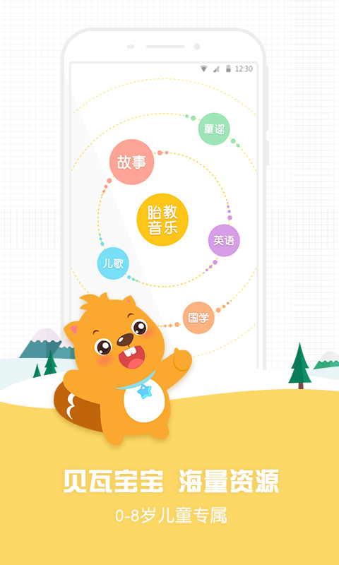 贝瓦宝宝早教机官网app手机软件下载图1: