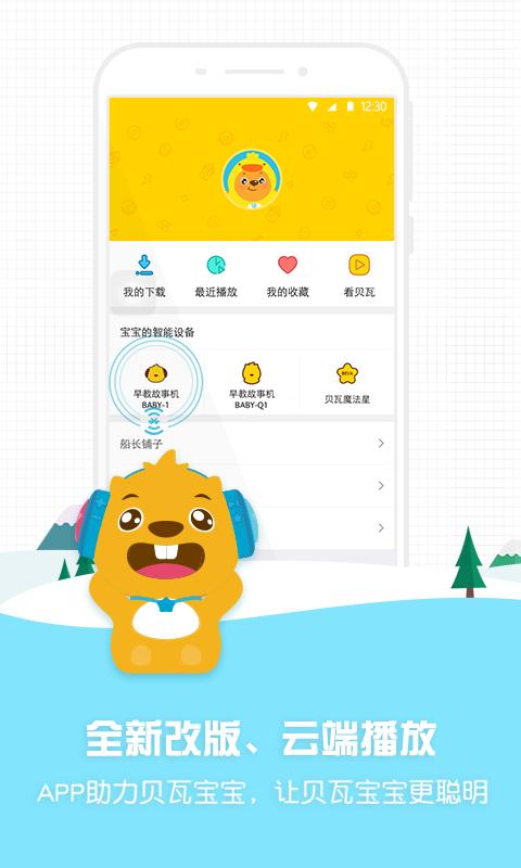 贝瓦宝宝早教机官网app手机软件下载图3: