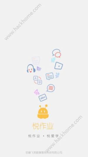 悦作业学生版app图1