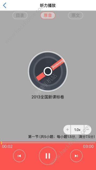 悦作业学生版英语周报答案查询官网app下载图3: