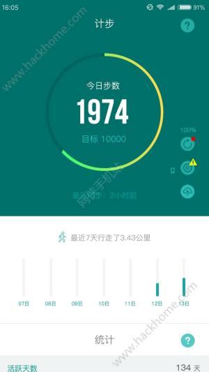国网健步走app图1