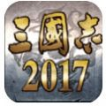 三国志2017华为版本下载安装 v1.1.0