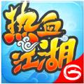热血江湖功夫iOS手机游戏 v48.0