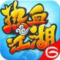 4399热血江湖官方网站游戏最新版 v37.0