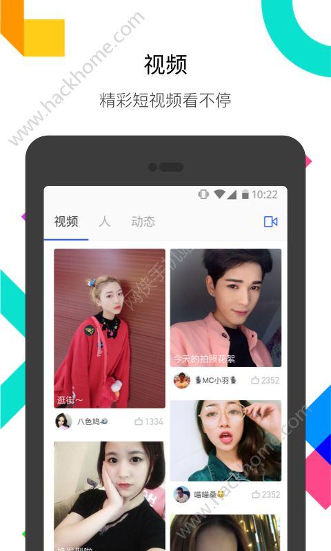 momo陌陌官网app下载手机版图2:
