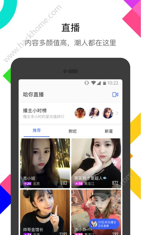 momo陌陌官网app下载手机版图4: