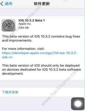 iOS10.3.2公测版更新了什么?苹果iOS10.3.2公测版新功能介绍[图]