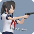 学校女生模拟器中文汉化安卓版 v2.0