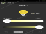 inLux手机app v16.0
