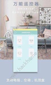 手机远程空调遥控开关官网版app下载图2: