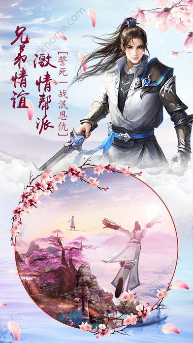 剑雨昆仑手游官方唯一网站下载图3: