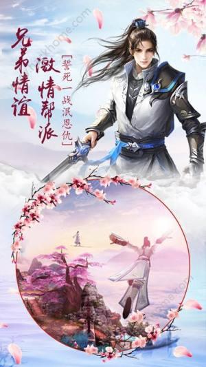 剑雨昆仑手游图3
