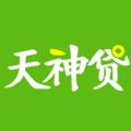 天神贷金融app官方下载 v2.4.9