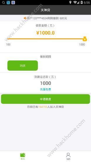 天神贷金融app官方下载图2: