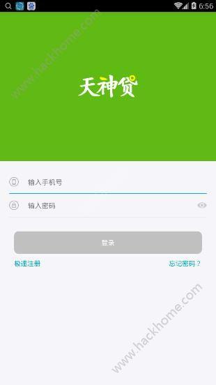 天神贷金融app官方下载图4: