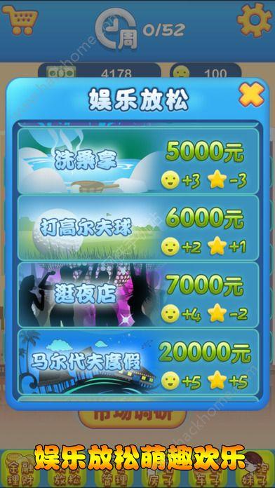 模拟人生逆袭记游戏下载官方安卓版图2: