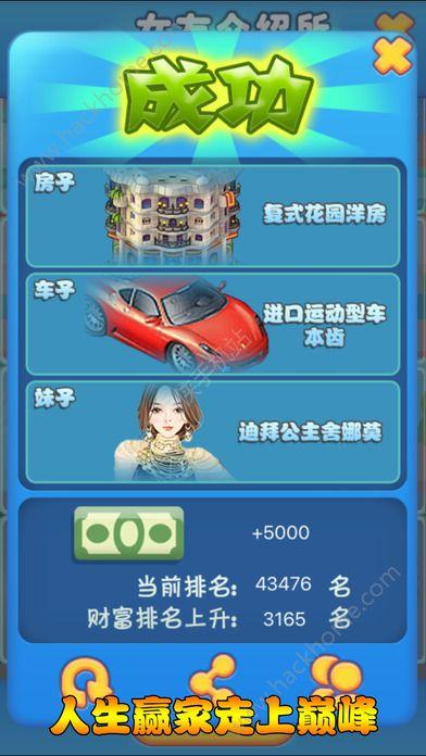模拟人生逆袭记游戏下载官方安卓版图4: