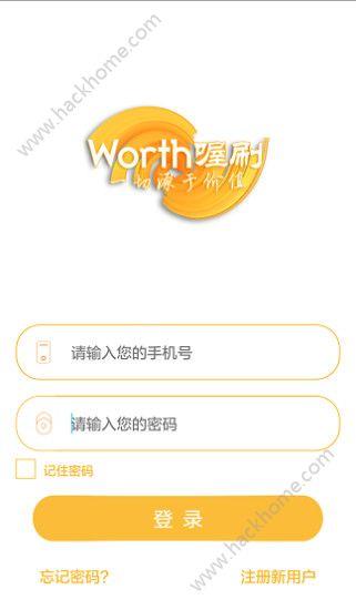 喔刷快捷版app官网下载图3: