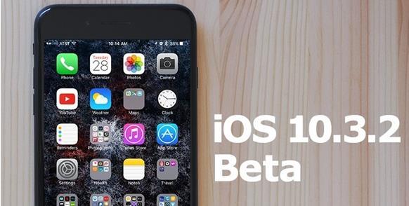 iOS10.3.2公测版修复了什么问题?iOS10.3.2升级卡不卡[图]