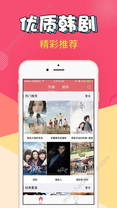 爱追剧影视播放器官网app下载图1: