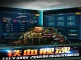 超级舰队2航母手游官网最新版 v1.1.2