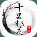 三生三世十里桃花手游百度版下载 v1.0.1.1