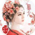 上古封神三生三世手游官方唯一正式版 v1.1.1