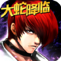 拳皇97OL手游公益服BT变态版 v1.4.18