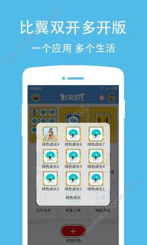 比翼双开多开版app图1