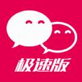 微信多开极速版安卓下载 v1.0.7