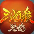 怒焰三國殺官網iOS版下載 v3.4.7
