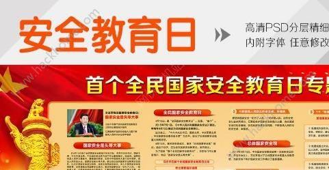 新疆全民国家安全教育日模拟知识答题活动介绍[图]