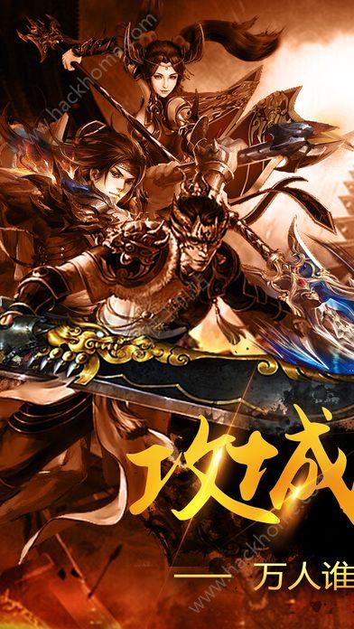 裁决霸业之3D传奇手游官方网站正式版图1: