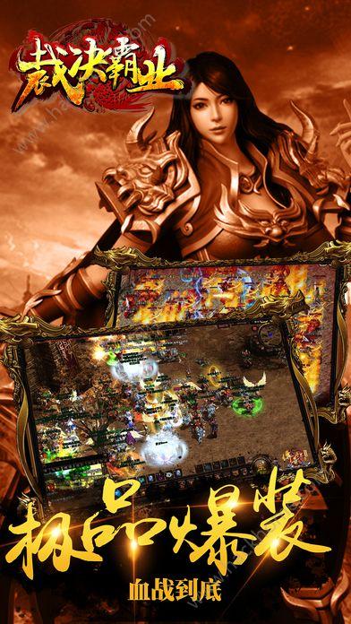 裁决霸业之3D传奇手游官方网站正式版图5:
