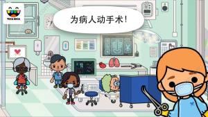 托卡生活医院IOS免费图1