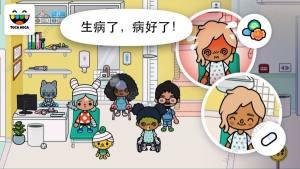托卡生活医院IOS免费图3