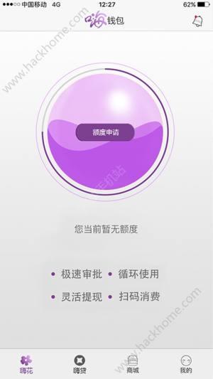 嗨钱包app图3