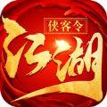 江湖侠客令内购破解版 v1.0.0