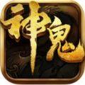 神鬼传奇Online九游版