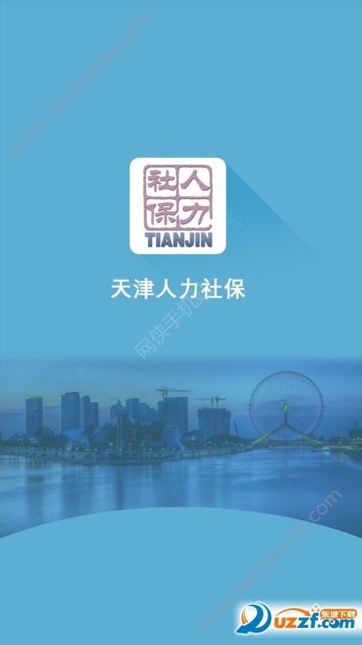 天津人力社保app官方下载安装软件图1: