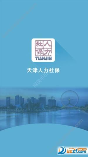 天津人力社保官方版图1