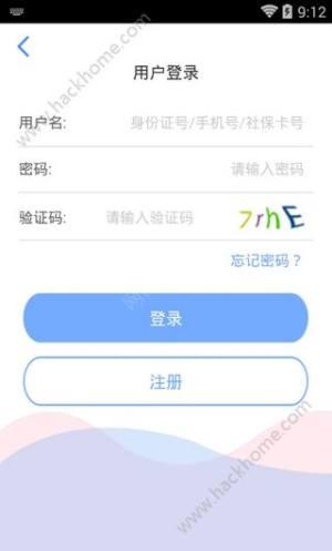 天津人力社保app图1