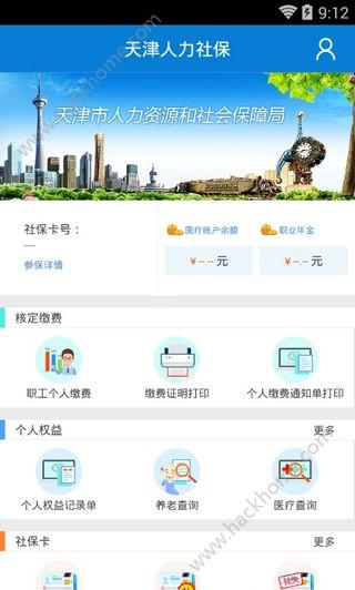 天津人力社保app官方下载安装软件图3: