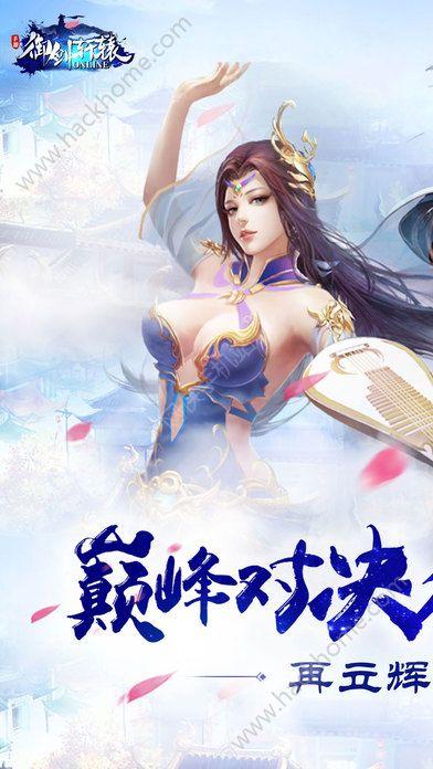 御剑轩辕手游官方唯一网站图5: