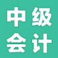 中级会计模考app手机版下载 V1.4.1